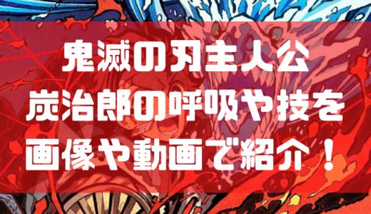 鬼滅の刃炭治郎の技を画像と動画で紹介!戦闘シーンがかっこいい!