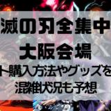 鬼滅の刃全集中展 大阪会場