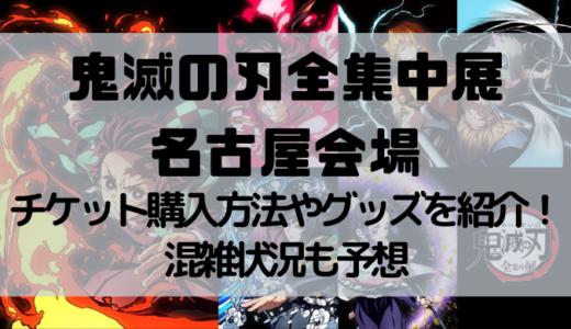 鬼滅の刃全集中展の名古屋開催はいつ?チケット購入方法やグッズを紹介!