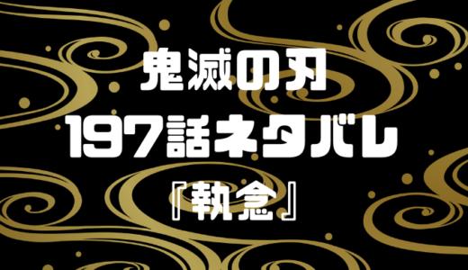 鬼滅の刃197話最新ネタバレ感想記事!