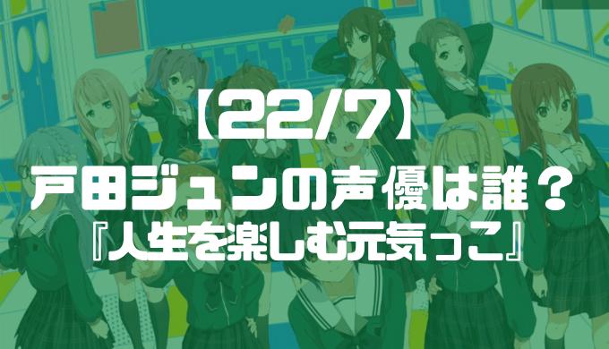 【22-7】戸田ジュンの声優は誰?