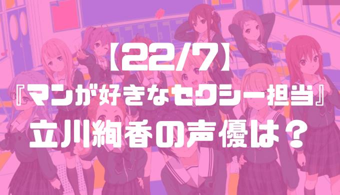 【22_7】立川絢香