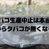 タバコ生産中止は本当? 日本からタバコが無くなる!?