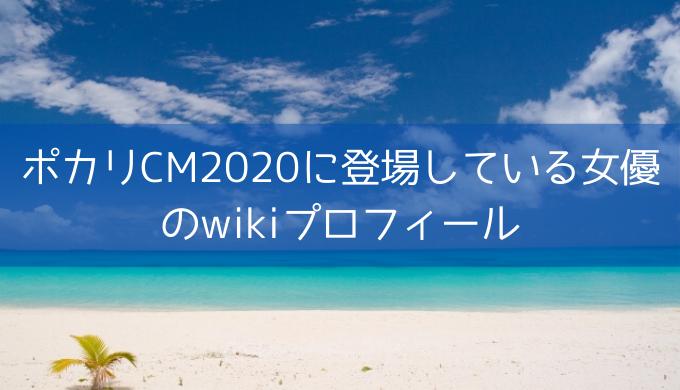 ポカリCM2020に登場している女優汐谷友希のwikiプロフィール