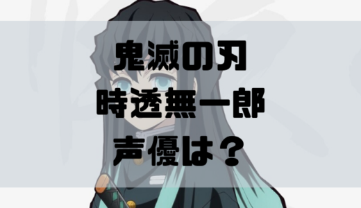 『鬼滅の刃』時透無一郎の声優「河西健吾」とは!?他作品もご紹介!