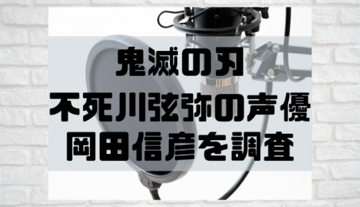 『鬼滅の刃』不死川玄弥の声優「のぶくん」とは?岡田信彦を紹介!!