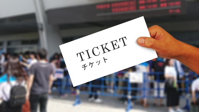 チケット払い戻し