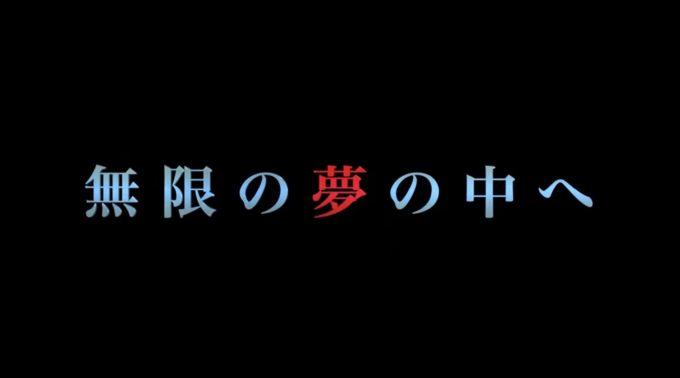鬼滅の刃無限列車編2