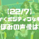 【22_7】柊つぼみの声優