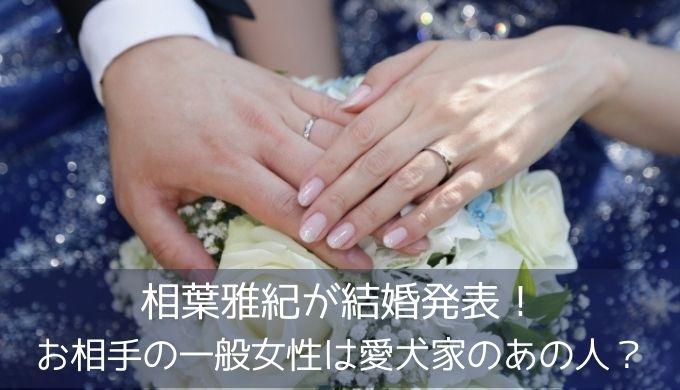相葉雅紀の結婚相手