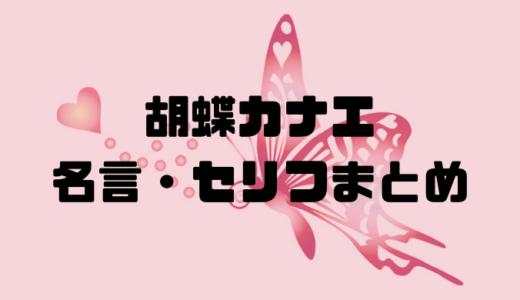 胡蝶カナエのセリフ・名言集!~内に秘めた悲痛な決意~