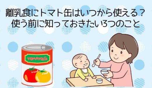 離乳食にトマト缶はいつから使える?使う前に知っておきたい3つのこと