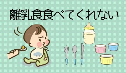 離乳食を食べない時の進め方!1歳児におすすめのメニューやミルクの使い方は?