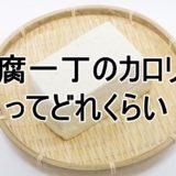 豆腐カロリー
