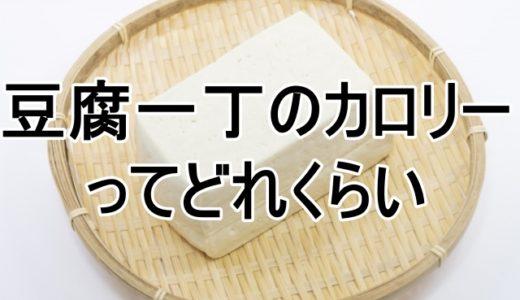 豆腐のカロリーは一丁あたりどれくらい?木綿と絹はどっちが高い?