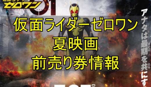 仮面ライダーゼロワン2020夏映画前売り券の特典を詳しく!いつから購入できる?
