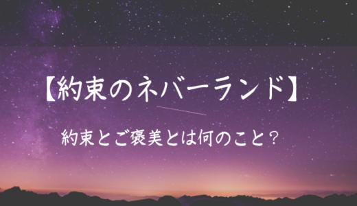 【約束のネバーランド】約束とごほうびとは何のこと?