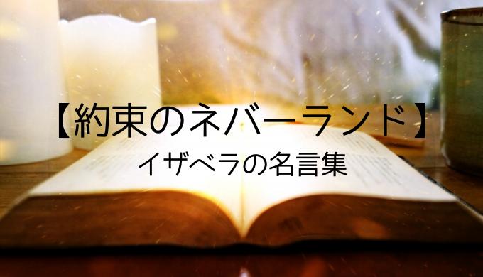 【約束のネバーランド】 イザベラの名言集
