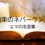 【約束のネバーランド】 エマの名言集 (3)