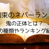 【約束のネバーランド】鬼の正体