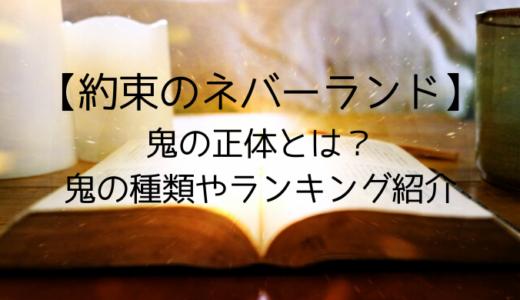 【約束のネバーランド】鬼の正体とは?鬼の種類やランキング紹介!