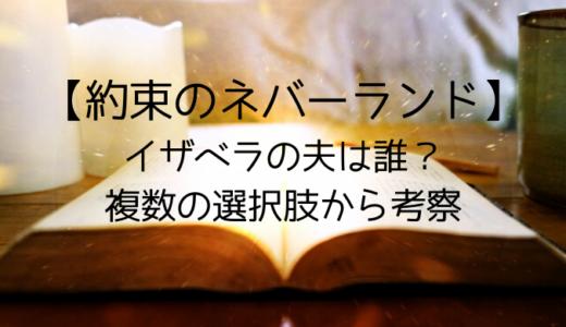 【約束のネバーランド】イザベラの夫(旦那)は誰なのか考察!