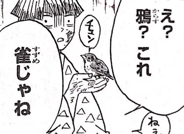 刃 鬼 名前 の 滅 雀
