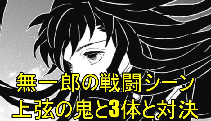 滅 無 時任 の 一郎 アニメ 鬼 刃