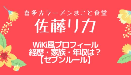 まこと食堂のメニューや料金は?佐藤リカのwiki風プロフと経歴・夫・年収を調査