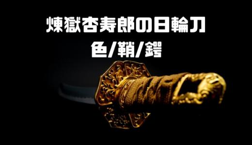 炎柱の鍔がカッコイイと話題!煉獄杏寿郎の刀の色や鍔・鞘を紹介!