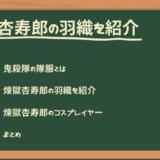 煉獄杏寿郎の羽織を紹介