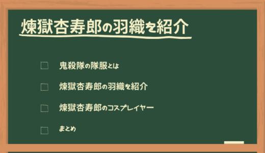 煉獄杏寿郎の隊服は炎模様!鬼殺隊炎柱の羽織を紹介