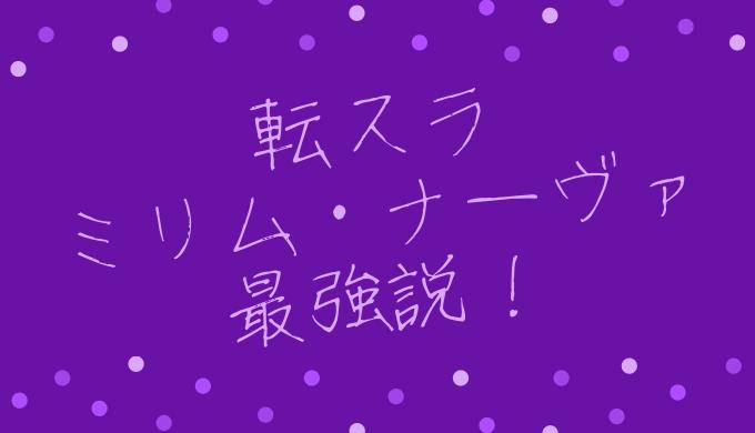 転スラ ミリム・ナ―ヴァ 最強説!