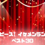 【ワンピース】イケメンランキング