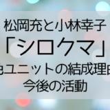 松岡充と小林幸子シロクマ結成