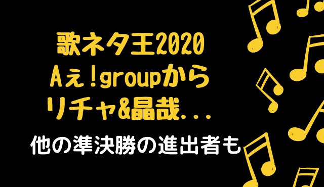 歌ネタ王2020晶哉