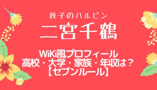 二宮千鶴のwiki風プロフと経歴・家族・年収を調査!餃子のハルピンのメニューや料金は?