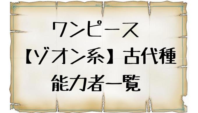 ワンピース 【ゾオン系】古代種 能力者一覧