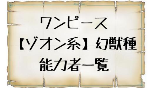 ワンピース【ゾオン系】幻獣種の能力者一覧まとめ!今後登場する幻獣も予想