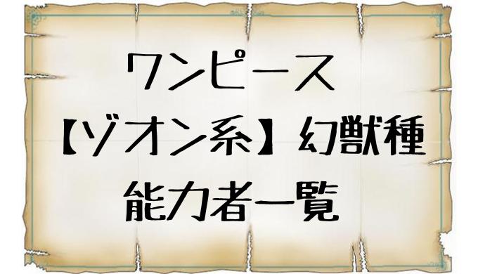 ワンピース 【ゾオン系】幻獣種 能力者一覧