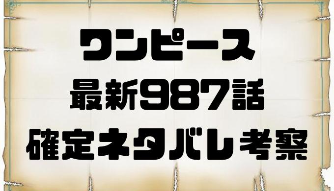 ワンピース 最新987話考察