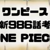 ワンピース 最新986話考察 ONE PIECE
