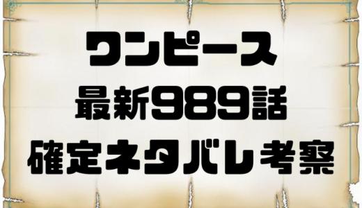 ワンピース最新989話ネタバレ考察!ナンバーズの正体が判明!