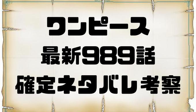ワンピース 最新989話考察 ONE PIECE