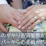 吉岡聖恵結婚、メンバーからの手紙が感動