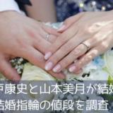瀬戸康史と山本美月が結婚! 結婚指輪は決まってる?