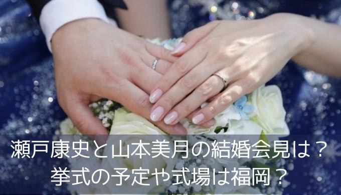 瀬戸康史と山本美月の結婚会見/挙式/式場