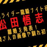 松田悟志離婚