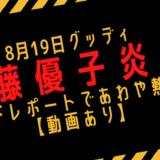 安藤優子炎上熱中症