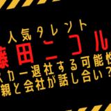 藤田ニコルオスカープロモーション退社